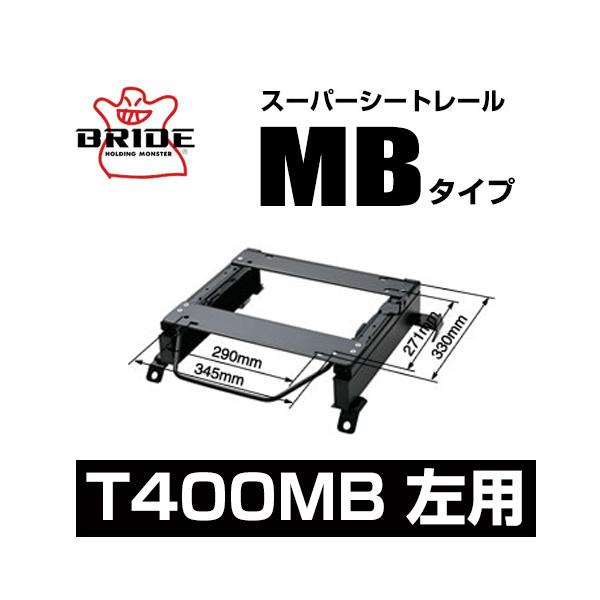 BRIDE ブリッド スーパーシートレール MBタイプ 左側:トヨタ ルーミー/タンク M900A 2016/11~ 【T400MB】