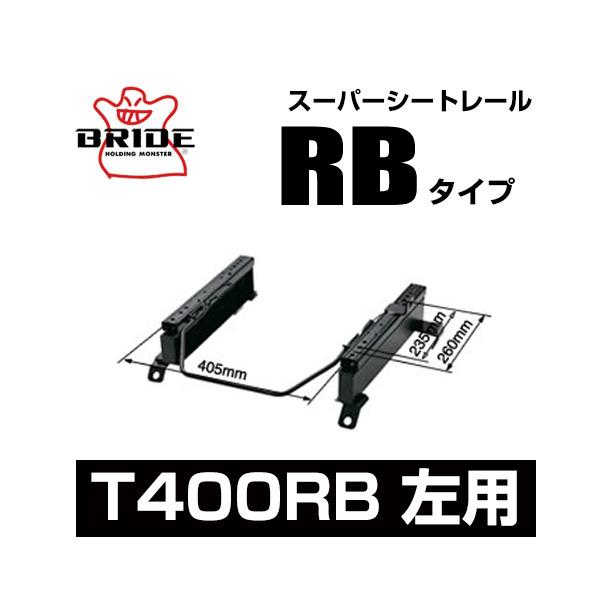 BRIDE ブリッド スーパーシートレール RBタイプ 左側:トヨタ ルーミー/タンク M900A 2016/11~ 【T400RB】