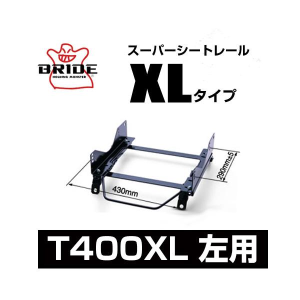 BRIDE ブリッド スーパーシートレール XLタイプ 左側:トヨタ ルーミー/タンク M900A 2016/11~ 【T400XL】