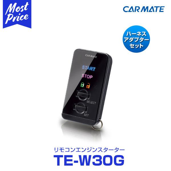 エンジンスターター 1台セット! CARMATE(カーメイト)エンジンスターターセット TE-W30G 【TE81,TE404】 ハイゼットカーゴ H11.01~H16.12 S200V,S210V系