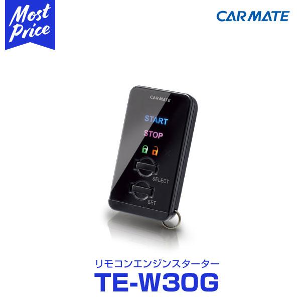 【送料無料】CARMATE(カーメイト) 【TE-W30G】 リモコンエンジンスターター | カーメート エンスタ 本体 アンサーバックで 手元で確認 寒い朝 暑い夏に 車内を 快適に