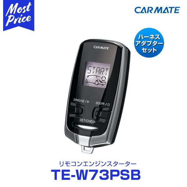 CARMATE(カーメイト)エンジンスターターセット TE-W73PSB 【TE156】 デイズルークス H26.02~ B21A系 プッシュエンジンスターター・インテリジェントキー・イモビライザー装着車