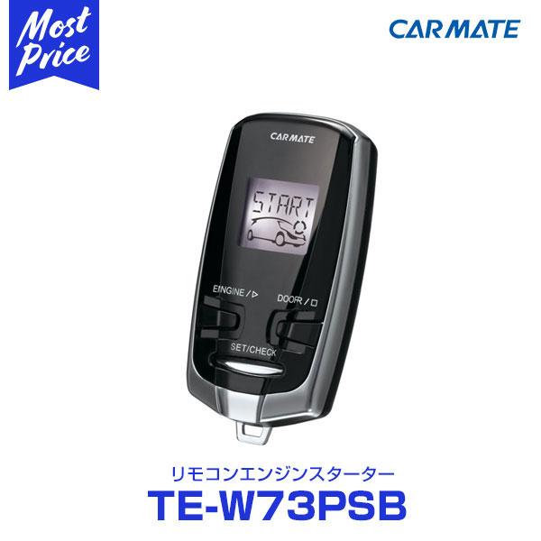 【新製品 送料無料】CARMATE(カーメイト) 【TE-W73PSB】 リモコンエンジンスターター プッシュスタート専用モデル