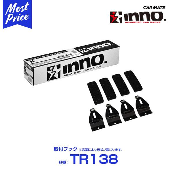 フラッシュレール付 8W系 【TR138】 inno XS400/ AUDI A4 XS450 カーメイト ルーフキャリア 取付フック アバント ベーシックステーセットXS H28.4-