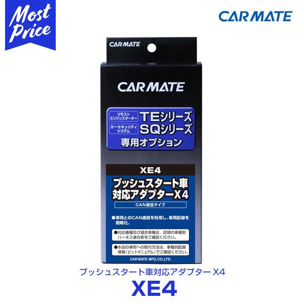 カーメイト CARMATE エンジンスターター プッシュスタート車対応アダプターX4 【XE4】