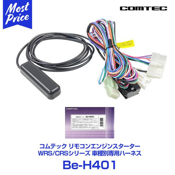 【在庫あり 即納】 コムテック エンジンスターター WRS/CRSシリーズ 車種別専用ハーネス 【Be-H401】