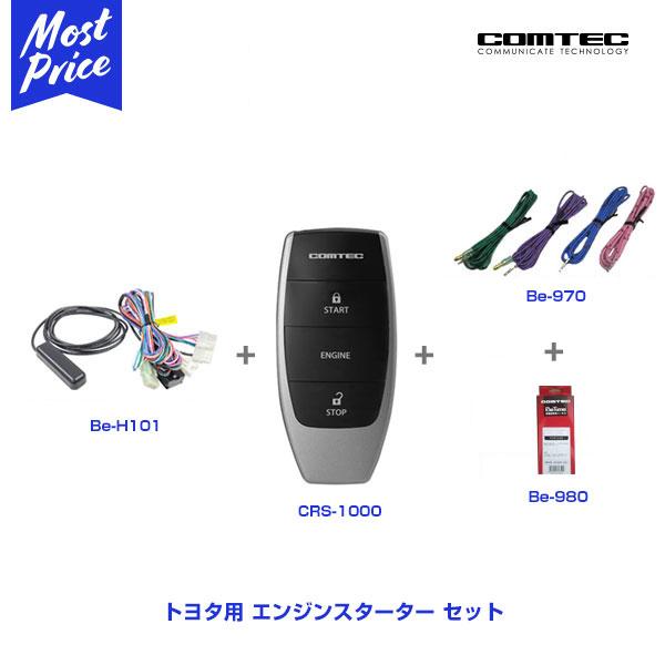 コムテック COMTEC エンジンスターターセット 【CRS-1000/Be-H101/Be-970/Be-980】 トヨタ プッシュスタート車専用モデル CAN通信アダプター