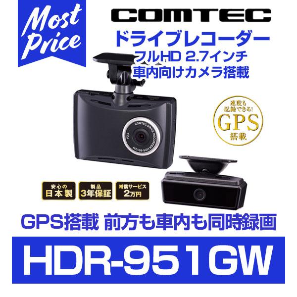 車内録画 前後撮影 納期未定 2カメラ コムテック 日本製 3年保証 ノイズ対策済 フルHD 常時 衝撃録画 GPS搭載 駐車監視対応 2.7インチ液晶【HDR-951GW】