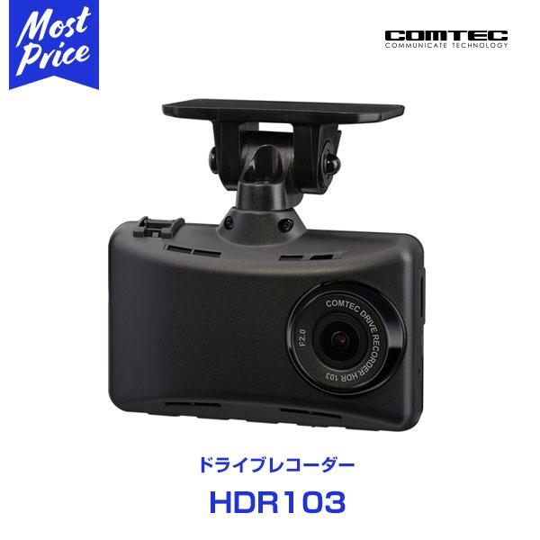 ドラレコ コムテック 日本製 3年保証 ノイズ対策済 フルHD高画質 駐車監視対応 常時 衝撃録画 2.7インチ液晶【HDR103】