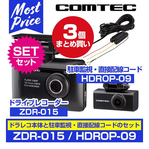 コムテック ZDR015 業販/3個セット 【ZDR-015】 ドライブレコーダー と 駐車監視・直接配線コード【HDROP-09】のまとめ買いセット   COMTEC 前後 録画 2カメラ ドラレコ 撮影 前後録画 あおり運転 防止 対策 リア用 カメラ