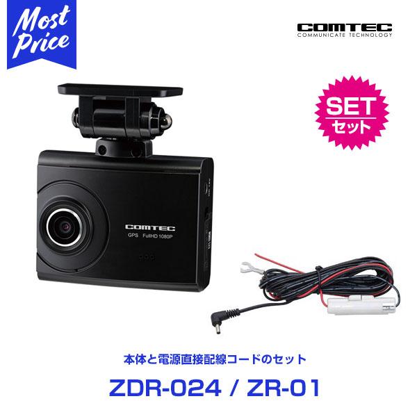 コムテック ドライブレコーダー 【ZDR-024】と直接配線コード 【ZR-01】 のセット