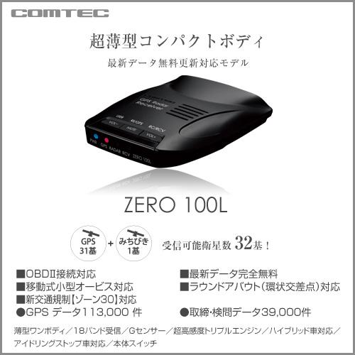 COMTEC コムテック レーダー探知機 ZERO 100L 【ZERO100L】