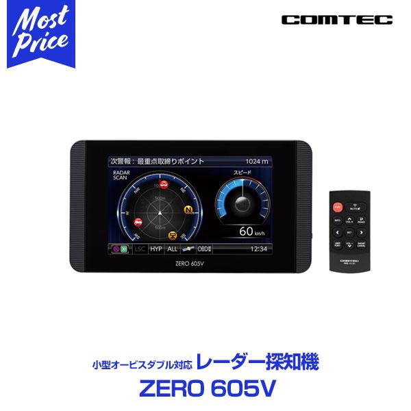 コムテック GPSレーダー探知機 ZERO 605V 【ZERO 605V】小型オービスダブル対応 3.2インチ大画面 コンパクトボディ