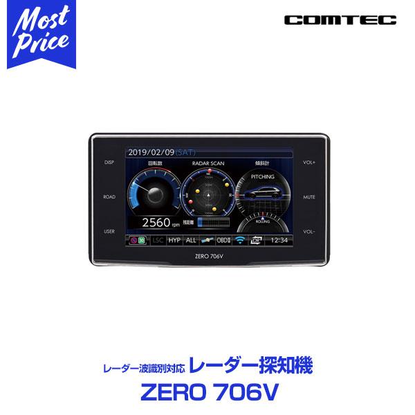 コムテック GPSレーダー探知機 ZERO 706V 【ZERO 706V】レーダー波識別対応 3.2インチ大画面 コンパクトボディ