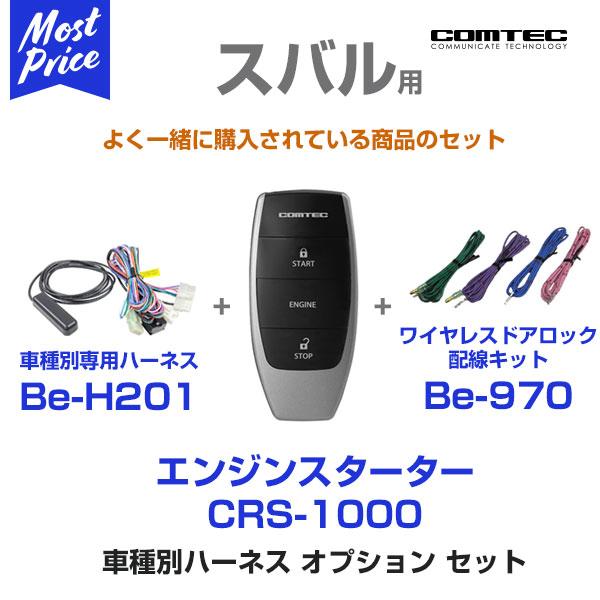 コムテック COMTEC エンジンスターターセット 【CRS-1000/Be-H201/Be-970】 スバル プッシュスタート車専用モデル