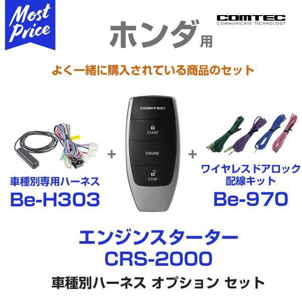WRS-30の後継機 COMTEC 本体/ハーネス/オプションセット コムテック COMTEC エンジンスターターセット 【CRS-2000/Be-H303/Be-970】 ホンダ プッシュスタート車専用モデル