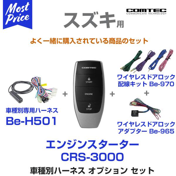 コムテック COMTEC エンジンスターターセット 【CRS-3000/Be-H501/Be-970/Be-965】 スズキ プッシュスタート車専用モデル