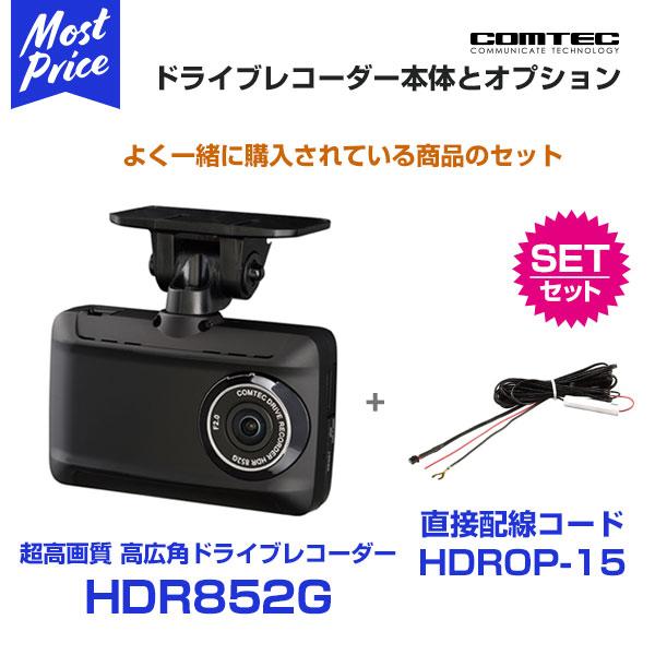 コムテック ドライブレコーダー WQHD 超高画質 超広角 【HDR852G】 と直接配線コード 【HDROP-15】のセット
