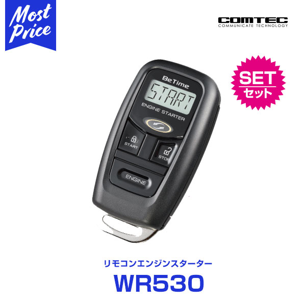 COMTEC 本体/ハーネス/オプションセット コムテック エンジンスターターセット WR530 【Be-162/Be-970/Be-965/Be-964】 スピアーノ H14.1-H20.11 HF21S