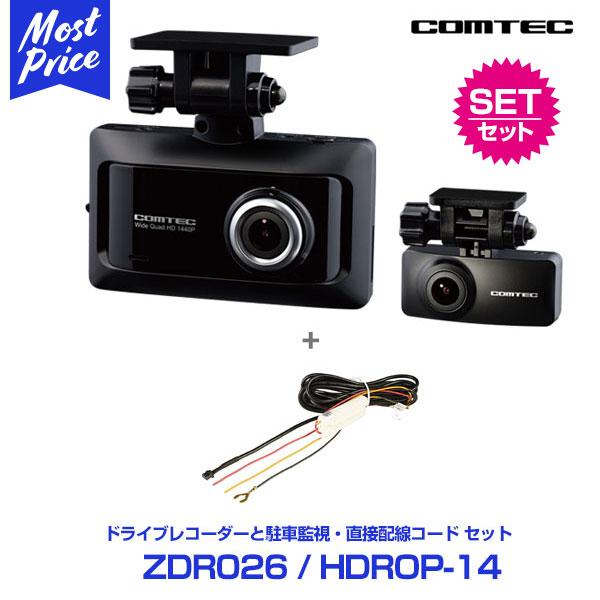 ドライブレコーダー 日本製 前後2カメラ 前後 コムテック【ZDR026】 と駐車監視・直接配線コード 前後【HDROP-14 STARVIS搭載】 のセット 高画質370万画素 前後2カメラ 高感度 低ノイズ 鮮明 SONY STARVIS搭載, ゴルフセオリー:ce7b81bd --- organicoworking.com.br