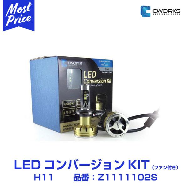 CWORKS LEDコンバージョンKIT ファン付 【Z1111102S】 ヘッドライト H11 セレナ/エクストレイル専用 6500K
