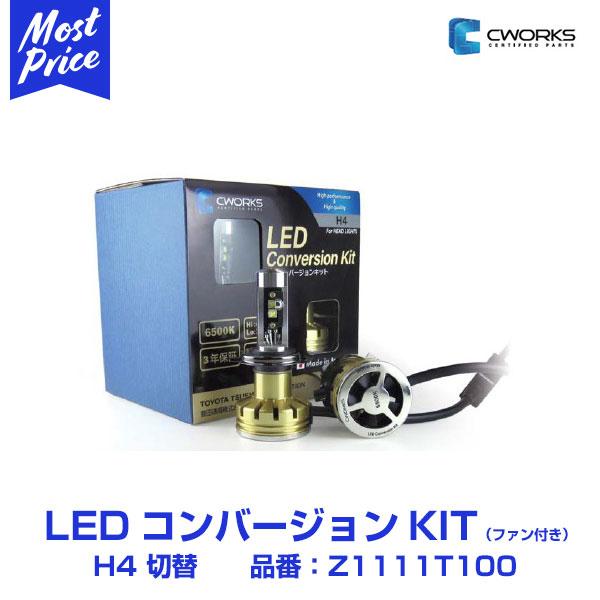 CWORKS LEDコンバージョンKIT ファン付 【Z1111T100】 2t車 タクシー専用 ヘッドライト H4 切替 6500K
