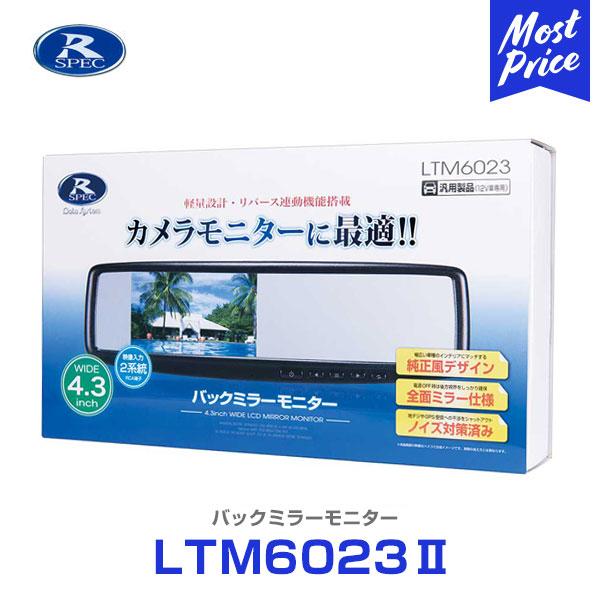 カメラモニターに最適 データシステム 4.3インチワイド液晶搭載 純正風 当店一番人気 バックミラーモニター LTM6023-2 DATASYSTEM 4.3WIDE バックモニター用に MONITOR おすすめ LTM60232 カメラモニター 定番 MIRROR