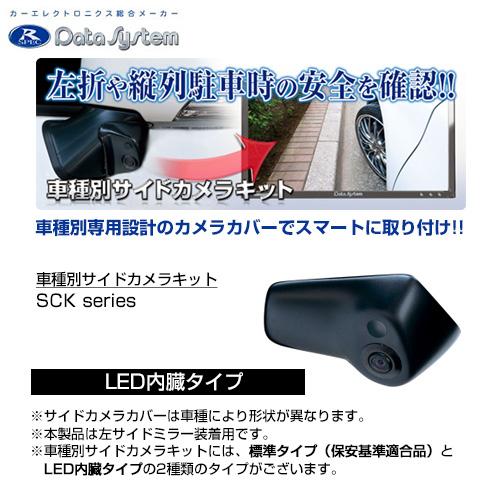 Data System データシステム 車種別サイドカメラキット シングルタイプ LEDあり スバル BRZ(ZC6) H24.3~ / トヨタ 86(ZN6) H24.3~ 【SCK-38B3A】