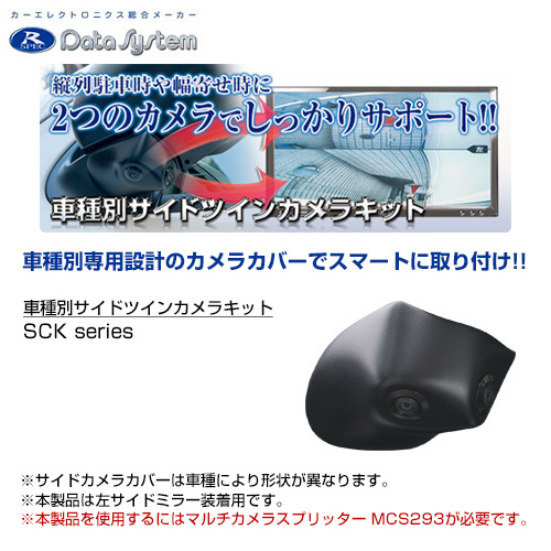 Data System データシステム 車種別サイドツインカメラキット ホンダ オデッセイ(RC1・2) H25.11~ 【SCK-48D3W】