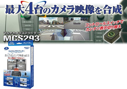 データシステム data system マルチカメラスプリッター   【MCS293】
