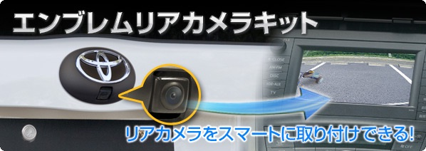 データシステム エンブレムリアカメラキット つや消し黒塗装  スズキ用  【RCK-07S3】: スズキ品番 77811-58J10-OPG W90×H95×D31(mm)