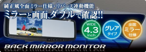 カメラモニターに最適! データシステム 4.3インチワイド液晶搭載。純正風バックミラーモニター【LTM6023】