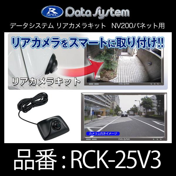 DataSystem データシステム リアカメラキット(カメラ角度調節可能タイプ)NV200バネット【RCK-25V3】