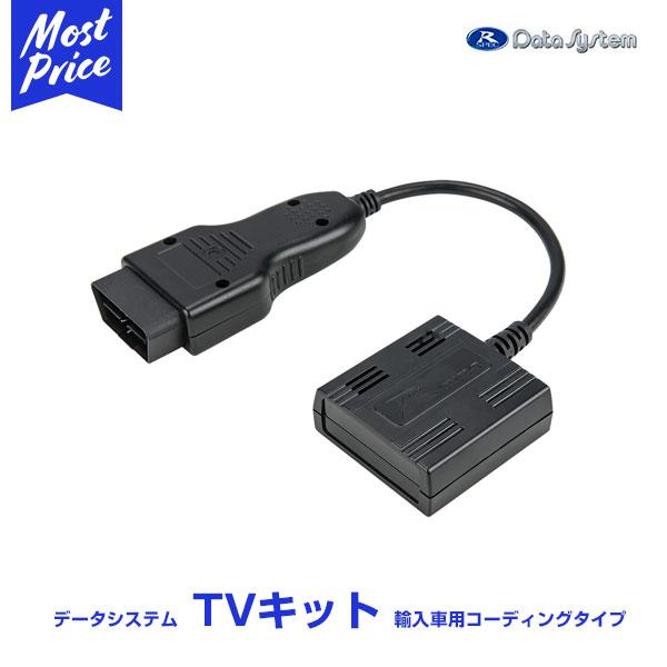データシステム Data System デタッチャブルTV-KIT Cクラス セダン W205/Sクラス W222/Sクラスクーペ C217 など 【BDT985】