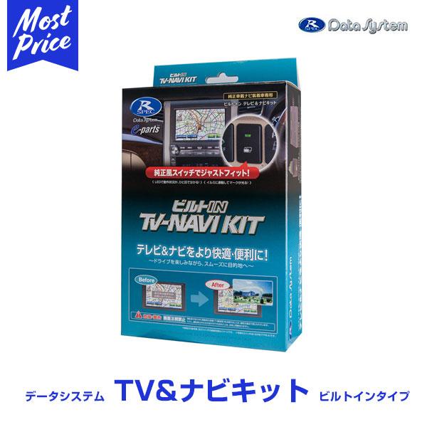 データシステム テレビ&ナビキット トヨタ  純正風スイッチのビルトインタイプ TV&NAVIキット 【TTN-90B-A】