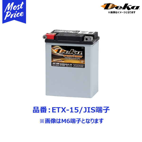 Deka AGM SPORTS POWER スポーツ・レース専用 カーバッテリー 高性能【ETX-15/JIS端子】電圧12V/容量15.4Ah/重量5kg シビック、インテグラ、MR-S等 小~中型スポーツ車輌