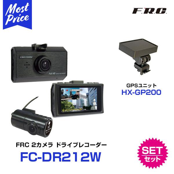 日本製 FRC FIRSTCOM ドライブレコーダー 【FC-DR212W】と GPSユニット【HX-GP200】の2点セット