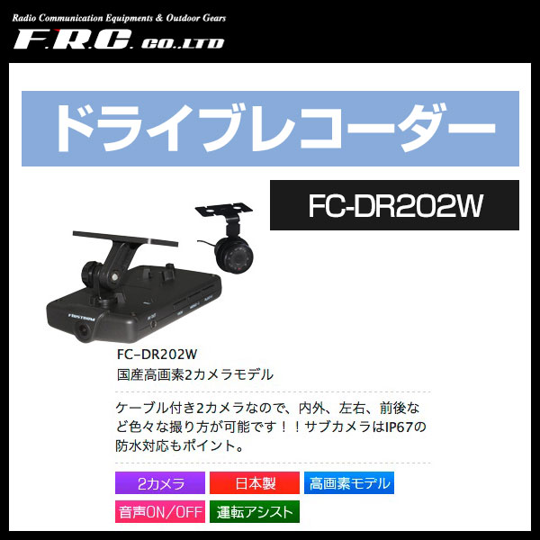 エフ・アール・シー FRC ドライブレコーダー 2カメラモデル 〔FC-DR202W〕