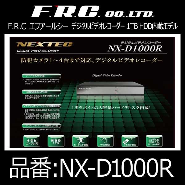 エフ・アール・シー FRC デジタルビデオレコーダー 1TB HDD内蔵モデル【NX-D1000R】