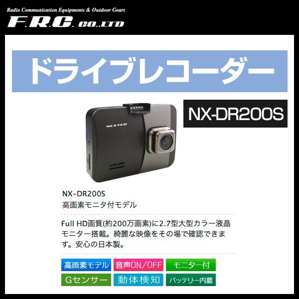 エフ・アール・シー FRC モニター付ドライブレコーダー 〔NX-DR200S〕
