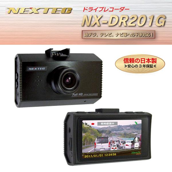 ドラレコ 駐車中も録画可能 エフ・アール・シー FRC NEXTEC ドライブレコーダー 【NX-DR201G】