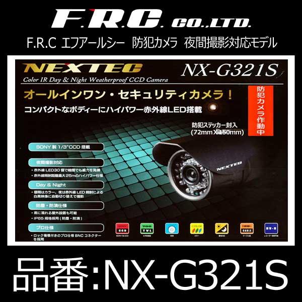 エフ・アール・シー FRC 防犯カメラ 夜間撮影対応モデル【NX-G321S】