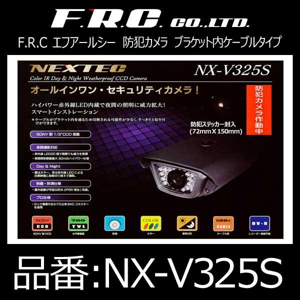 エフ・アール・シー FRC 防犯カメラ ブラケット内ケーブルタイプ【NX-V325S】