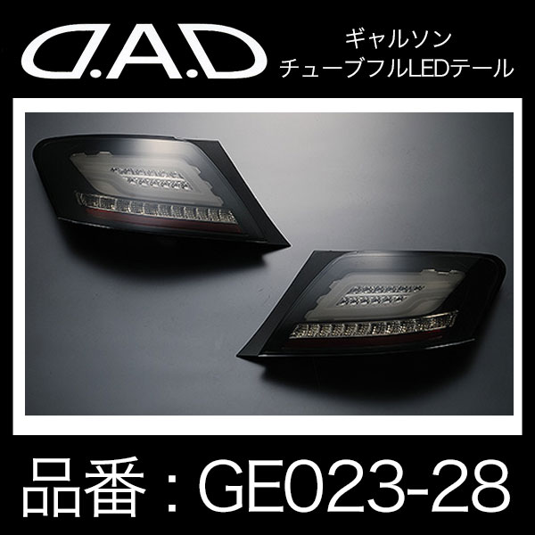 【代引き不可】ギャルソン チューブフルLEDテール スモーク トヨタ GRX12# マークX用【GE023-28】