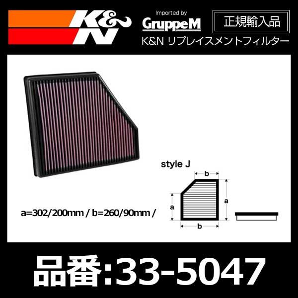 K&N リプレイスメントフィルター CHEVROLET シボレー CAMARO 6.2 SS RS 461PS('17-)【33-5047】
