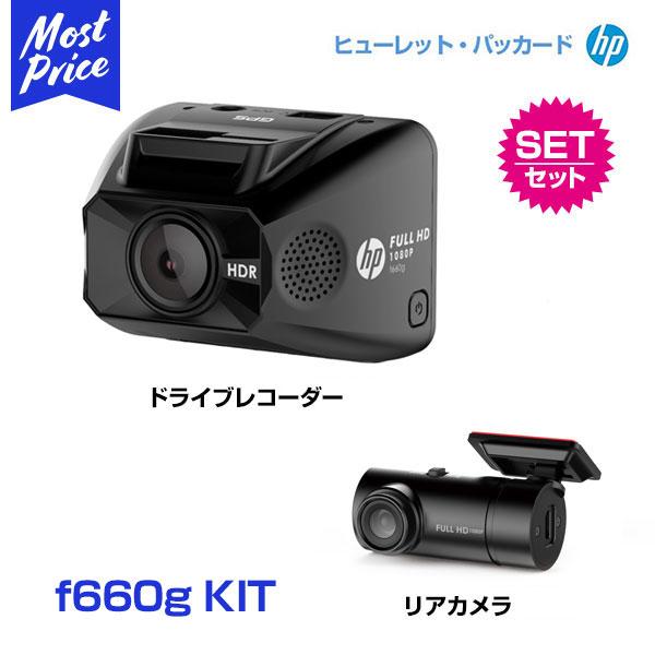 HP f660g ヒューレットパッカード 2カメラ ドライブレコーダー 【f660g KIT】 | 前後 撮影 リアカメラ付き フルHD 200万画素 高画質 スーパーキャパシタ 2カメラ あおり運転 対策 ドラレコ 高画質 高視野 夜間 ドライバー アシスト機能 安心 信頼 衝撃 録画 SDHCカード 付属