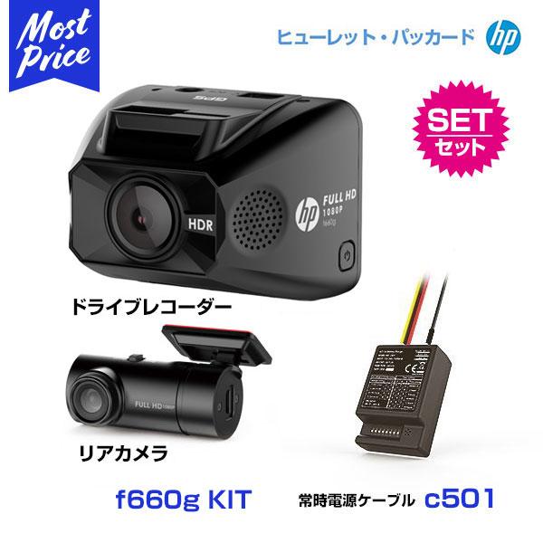 HP f660g ヒューレットパッカード 前後録画 ドライブレコーダー 【f660g KIT】 リアカメラ付き と 駐車監視 電源ケーブル 【C501】の セット | F660Gキット フルHD 200万画素 2カメラ 高画質 高視野 夜間 運転アシスト ドラレコ 安心 信頼 衝撃 録画 SDHCカード 付属