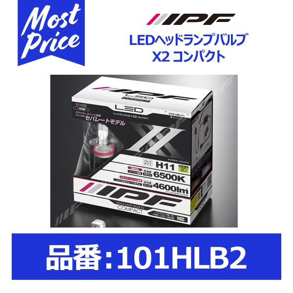 IPF アイピーエフ LED HEAD LAMP BULB ヘッドランプバルブ X2 コンパクト【101HLB2】