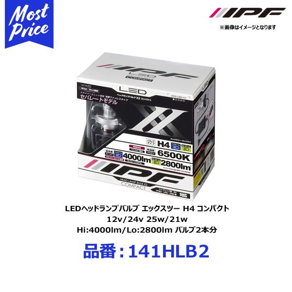 IPF LEDヘッドランプバルブ エックスツー H4 コンパクト 12v/24v 25w/21w 6500k Hi:4000lm/Lo:2800lm【141HLB2】 | アイピーエフ X2 LEDヘッドバルブ HEADLAMP 6500ケルビン 4000ルーメン H4バルブ交換 明るい おすすめ