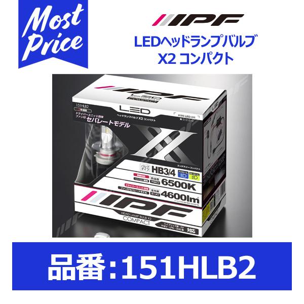 IPF アイピーエフ LED HEAD LAMP BULB ヘッドランプバルブ X2 コンパクト【151HLB2】